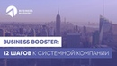 Как улучшить бизнес Обучение по программе Business Booster 12 шагов к успеху 16