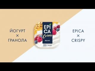 Epica x crispy | йогурт х гранола