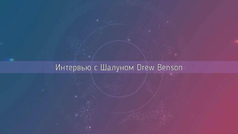 Mass media Aurum интервью с шалуном Drew Benson