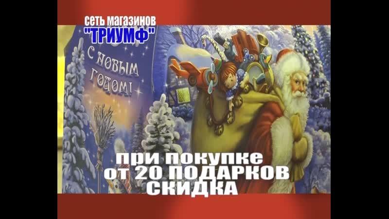 Триумф принимает заявки на изготовление новогодних подарков