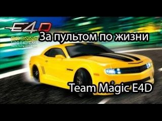 Тест-обзор радиоуправляемой машины Team Magic E4D Remote control for life
