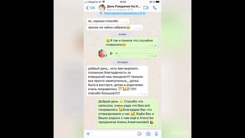 Агентство Праздников Алины Ахметьяновой 🥳89174808067
