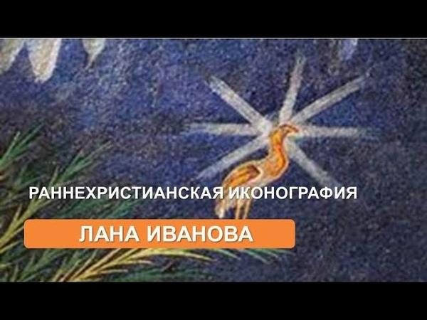 О раннехристианской иконографии Лана Иванова