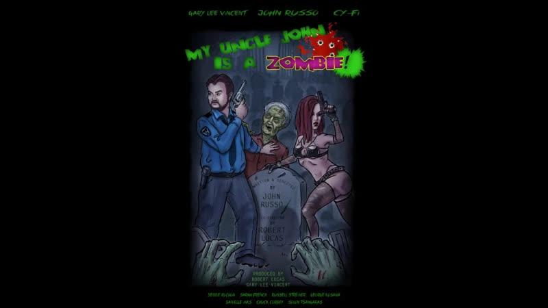 My Uncle Jonh is a Zombie Мой дядя Джон зомби 2016