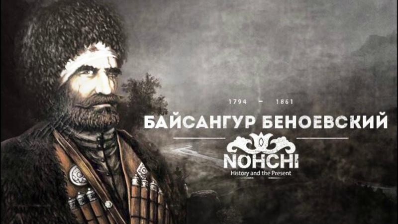 Тимур Муцураев Байсангур Беноевский