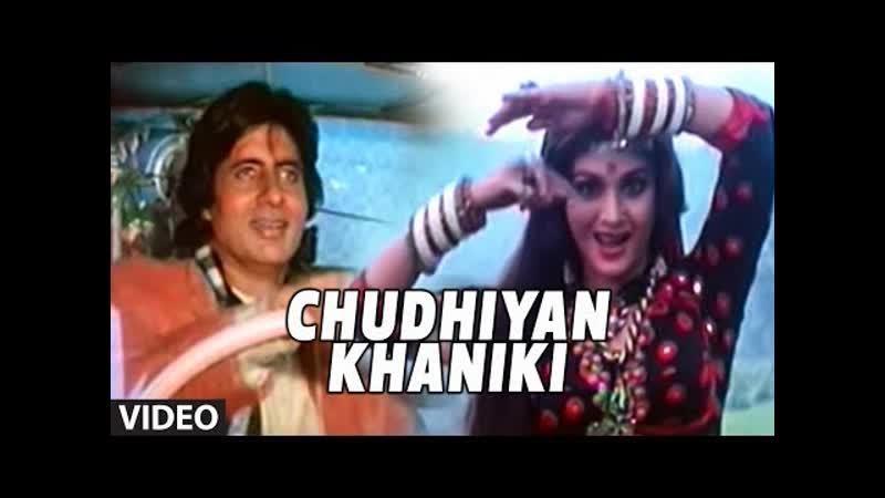 482. Chudhiyan Khaniki [Full Song] - Ganga Jamunaa Saraswati