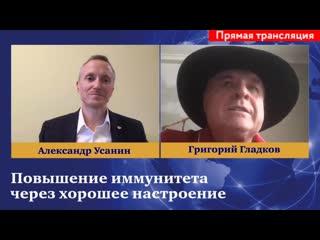 Повышение иммунитета через хорошее настроение - Григорий Гладков и Александр Усанин