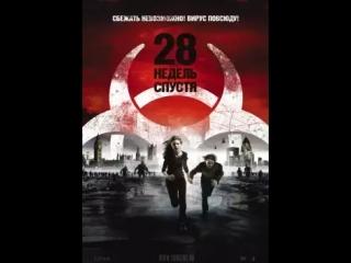 28 недель спустя( 2007) ужасы фантастика