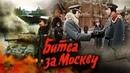 х/ф Битва за Москву (1985) FULL HD