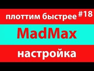 Майнинг Chia #18. Плоттинг через скрипт MadMax. Запуск через PowerShell.
