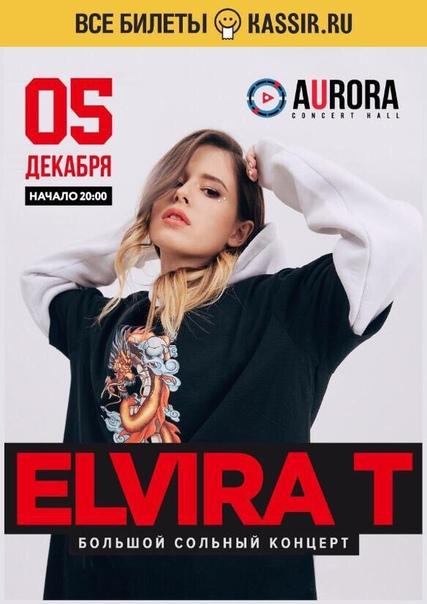 Elvira Tugusheva, российская певица и композитор «Elvira T»