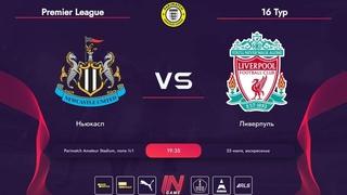 Parimatch Amateur League l England Premier League 16 тур l Ньюкасл - Ливерпуль