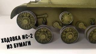 Ис-2 как сделать танк из бумаги своими руками. ч.7 IS-2 How to make a paper tank. p.7