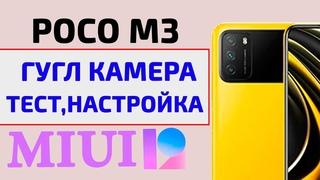 Прокачал Xiaomi Poco M3 📸  Гугл Камерой на MIUI 12