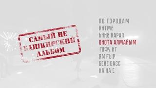 Элвин Грей - Самый не башкирский альбом