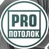 PROпотолок | Натяжные потолки Вологда