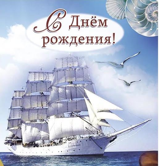 Корабль в подарок и поздравление