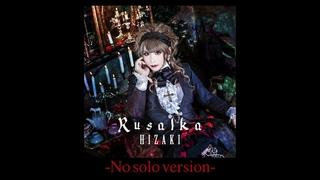 Rusalka -No solo version-