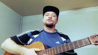 ДДТ - Я получил эту роль (на гитаре) cover by Arturrrbalu