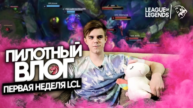 ВЛОГ 0 Unicorns of Love новый буткемп первая неделя LCL