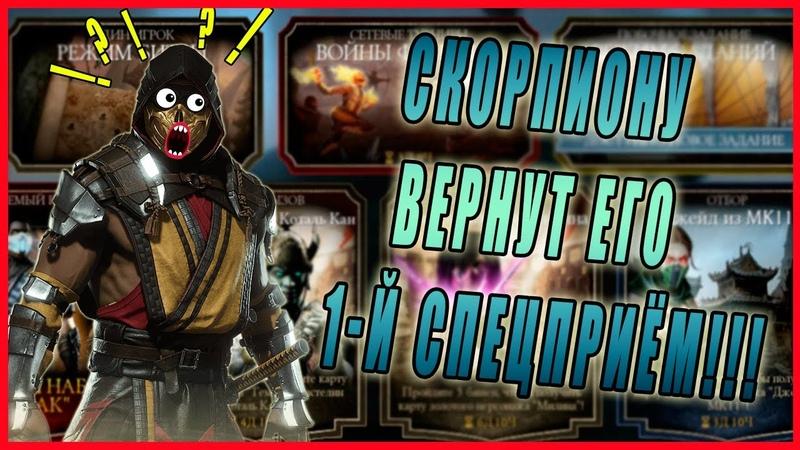 Баговый 1 сп вернётся Скоприону МК 11 в игру Мортал Комбат мобайл (Mortal Kombat mobile)