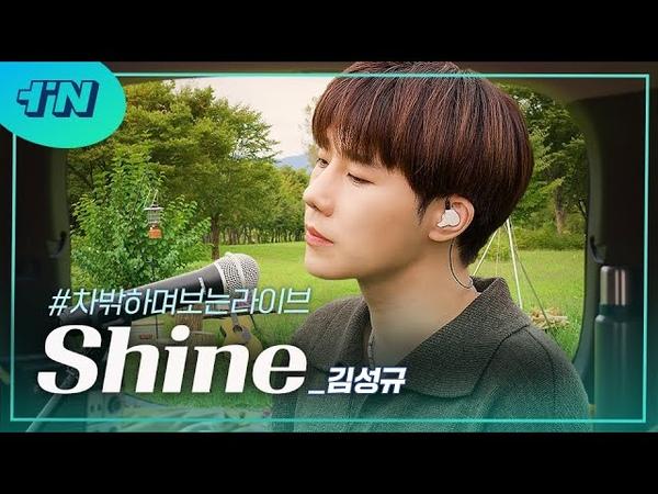 차밖LIVE 🚙 차밖하며보는라이브 Ep 5 김성규 Kim Sung Kyu Shine KPOP SINGER