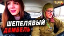 Дембель Шепелявый встречает Красавицу @SaXaR - ТАНКИСТ розыгрыш девушек - приколы 2021