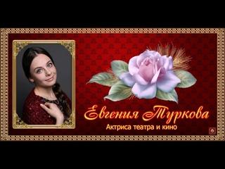 АКТРИСА ТЕАТРА И КИНО ЕВГЕНИЯ ТУРКОВА