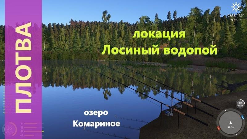 Русская рыбалка 4 озеро Комариное Плотва у лагеря