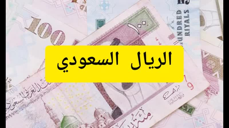 تعرف على اسماء و اشكال العملات العربية