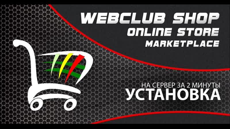 WebClub Shop установка за 2 минуты