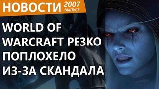World of Warcraft из-за скандала Blizzard разнесло в клочья. Новости