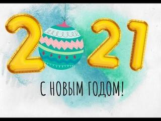 С Новым Годом / Happy New Year