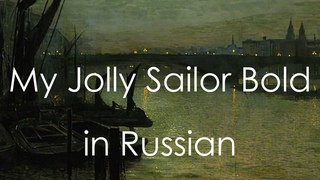My Jolly Sailor Bold - cover in Russian   Песня русалок - кавер на русском