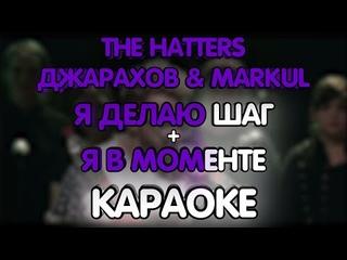 The Hatters ft. Джарахов & Markul - Я делаю шаг + Я в моменте (Караоке/минус)