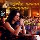 Фристайл feat. С.Кузнецов - Ах, какая женщина (версия 2010)