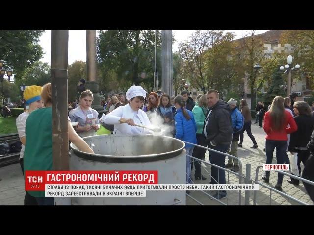Незвичайний рекорд. У Тернополі нагодували містян понад тисячею бичачих яєць