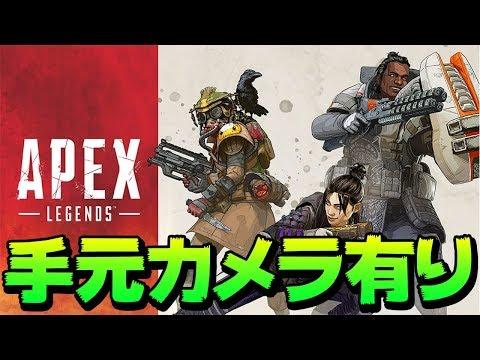 【APEX LEGENDS】手元カメラ有 短時間 髪切りに行くので【PS4 エーペックスレジェンズ PUBGモバイル(PUBG MOBILE)との違いも解説】
