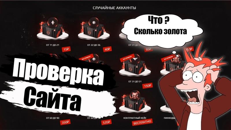 WARFACE ПРОВЕРКА САЙТА АККАУНТОВ И ОБЗОР АККАУНТА 2
