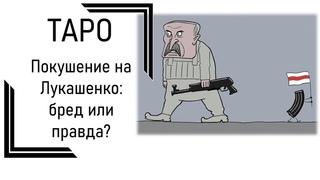 Покушение на Лукашенко: бред или правда?