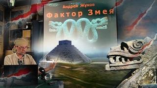 Андрей Жуков: Мифический Змей - Легенда или реальность?