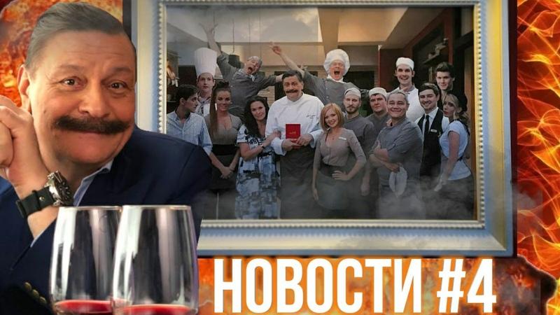 Кухня война за отель ✓ 2 сезон Новости 4 выпуск