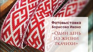 Виртуальная экскурсия по фотовыставке «Один день из жизни ткачихи»