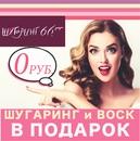 ❗ Мы открываем новую студию депиляции ШУГАРИНГ 66 в Академическом(УНЦ) районе на Чкалова 256! УРА!😃