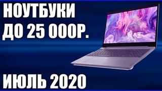 ТОП—7. Лучшие ноутбуки до 25000 руб. Июль 2020 года. Рейтинг!