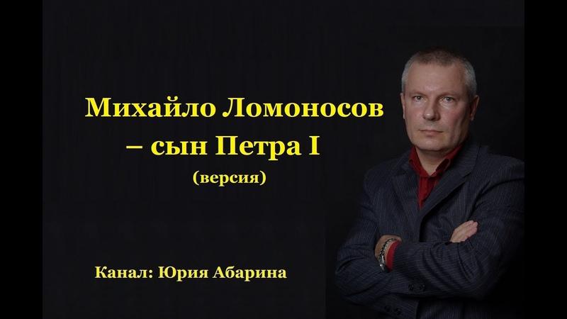 Михайло Ломоносов - сын Петра I (версия)