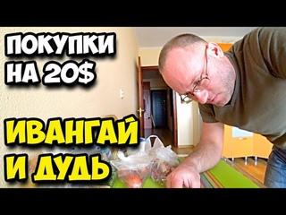 Обзор покупок на 20$ в Ставрополе || Рецензия на видео Ивангай - где он пропадал || Юрий Дудь