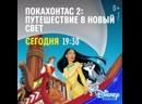 «Покахонтас 2: Путешествие в Новый свет» на Канале Disney!