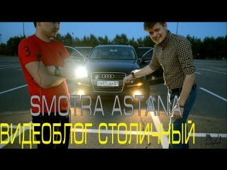 SmotraAstana // Летний Видео Блог // Астаналык (SmotraRun2014)