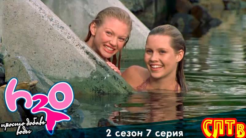 H2O Просто добавь воды 2 сезон 7 серия В горячей воде
